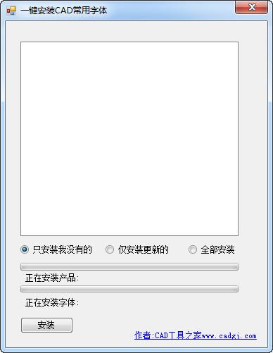 CAD常用字体形文件一键安装