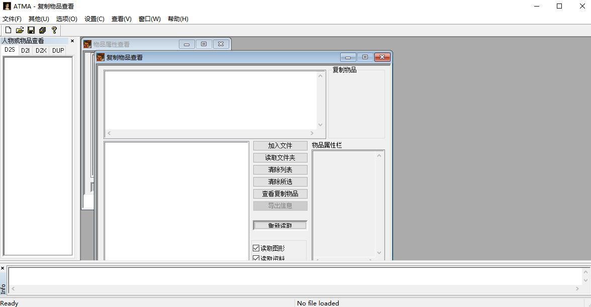 暗黑破坏神2中文版修改器
