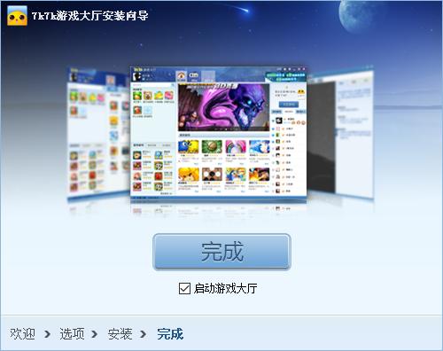 7k7k游戏大厅(7k7k游戏盒)
