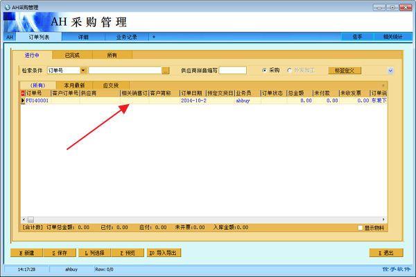 AH采购管理系统-企业采购订单软件