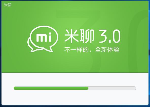 米聊电脑版下载_米聊电脑版官方下载【最新版】-华军