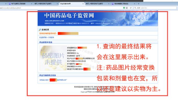 中国药品电子监管码软件