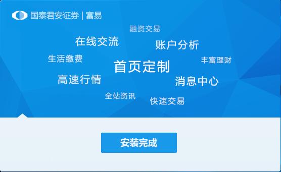 国泰君安富易交易软件