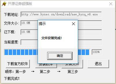 开源证券超强版通达信V6版