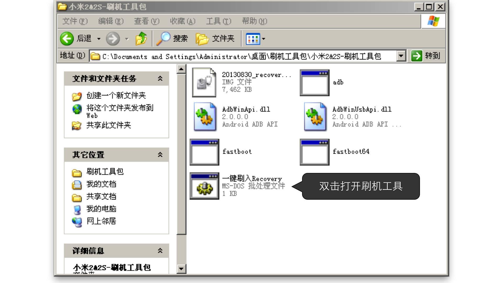 小米2/2S手机锤子Smartisan OS系统ROM