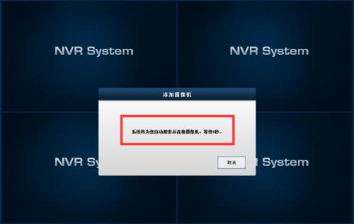 中维高清监控系统