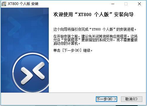 协通XT800个人版