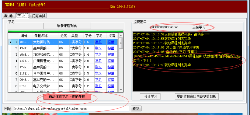 广东省干部培训网络学院辅助软件