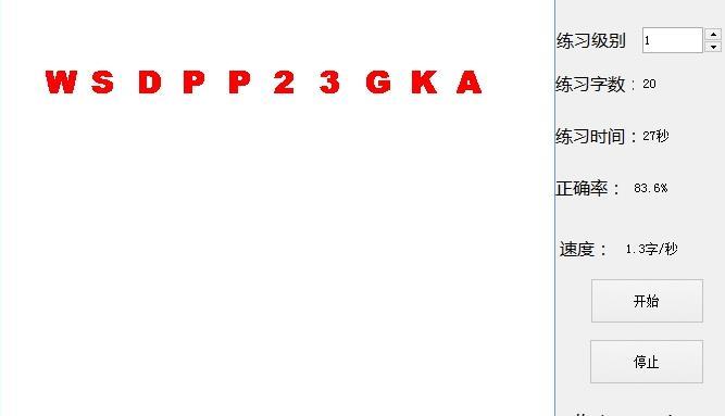 打字通汉字输入法