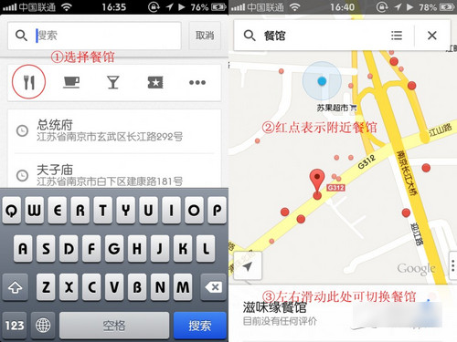 谷歌手机地图 Google Maps Palm OS