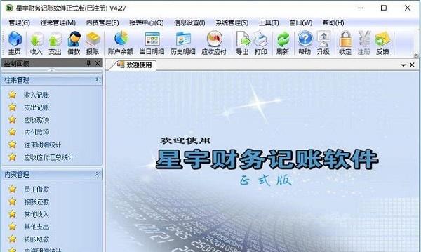 星宇财务记账软件