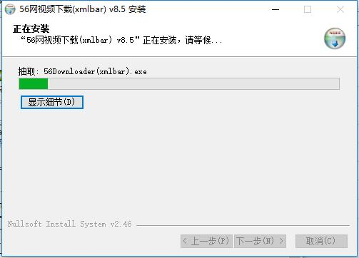 稞麦56网视频下载器(xmlbar)