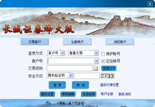 长城证券烽火版交易软件