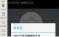 QQ防沉迷解除器 v1.1.0