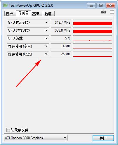 GPU-Z显卡检测工具