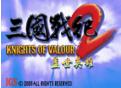 三国战纪2盖世英雄 v1.1.0