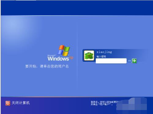 windows XP管理员密码破解