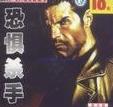 恐惧杀手官方简体中文汉化包 v1.1.0