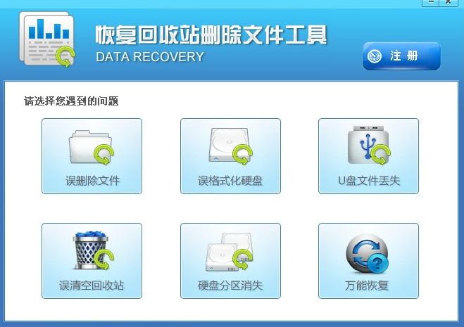 恢复回收站删除文件工具