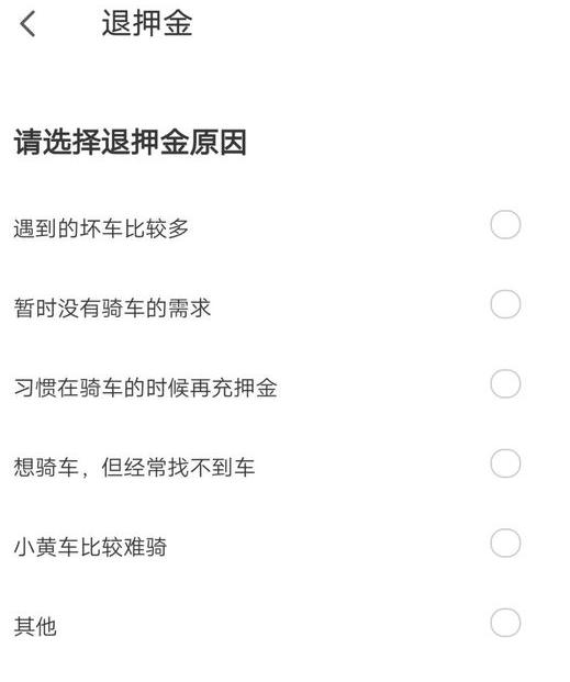 ofo共享单车app.png