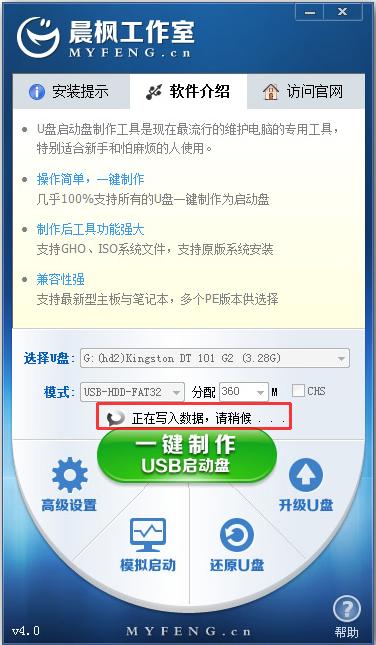 晨枫U盘启动工具