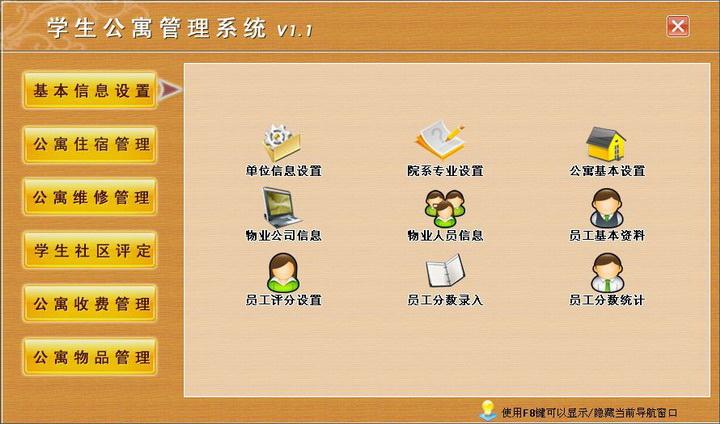 宏达学生公寓管理系统 绿色版