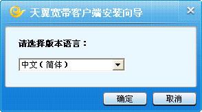 天翼宽带客户端软件截图