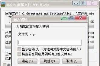 文件夹加密方法