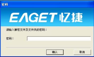 ENC文件解密百胜棋牌官网(EA-Key)