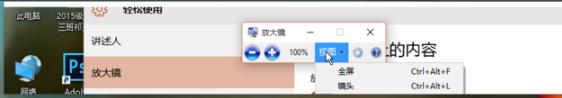电脑放大镜软件下载