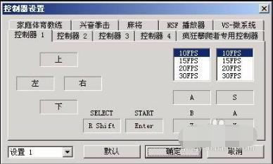 FC模拟器