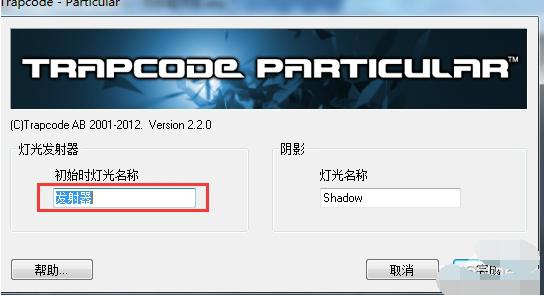 Trapcod Particular插件