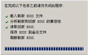 Phoenix凤凰BIOS刷新工具