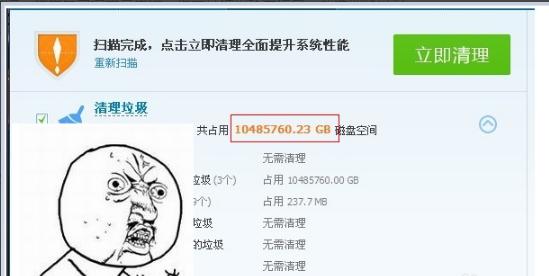 硬盘坏道修复工具中文版下载