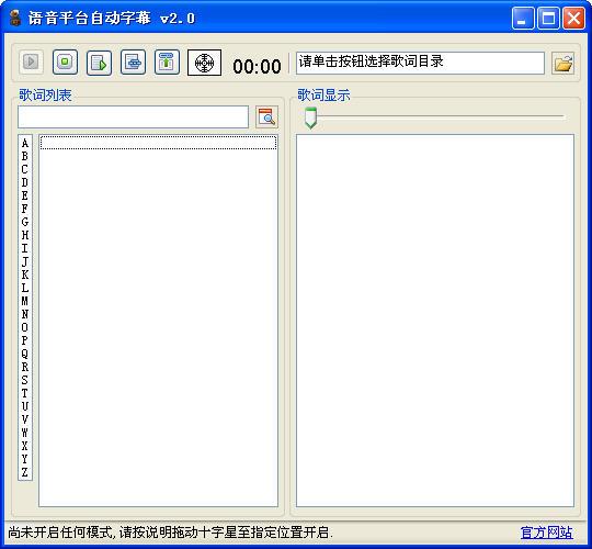 YY语音平台自动字幕