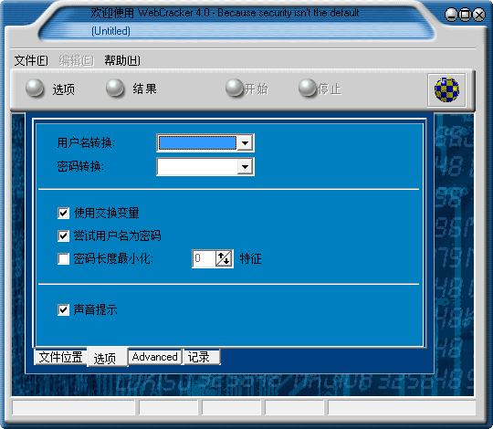 路由器密码破解软件(WebCrack4)