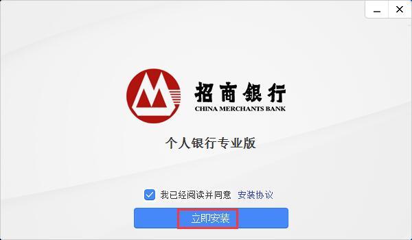 招商银行个人银行专业版(招商银行网银专业版)