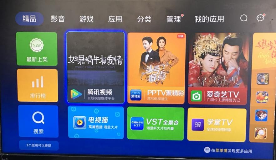 腾讯视频TV版apk官方下载