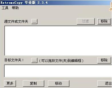 ExtremeCopy Pro (64-bit)