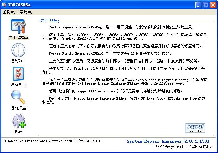 sreng2系统自动修复工具