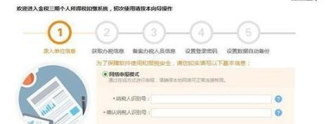 陕西地税局金税三期个人所得税扣缴系统官方下载