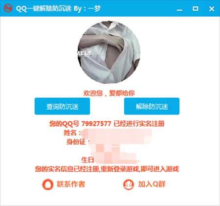 QQ一键解除防沉迷软件