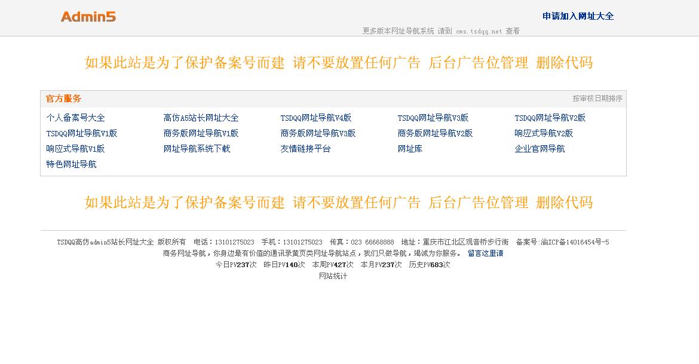 完全仿admin5站长网