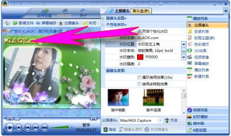 Klaok虚拟视频演播台官方下载