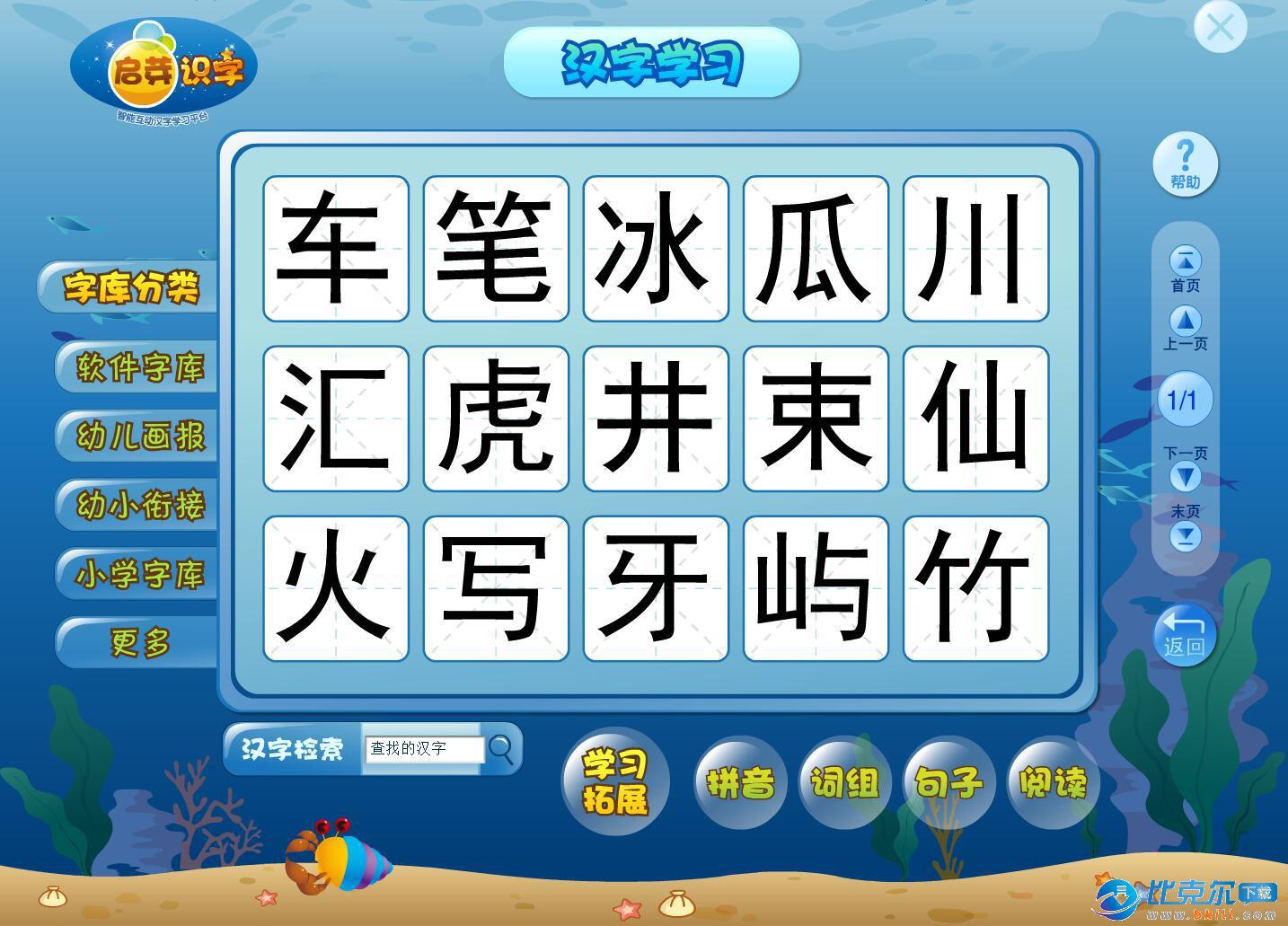 启芽幼儿识字软件