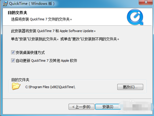 Quicktime官方下载
