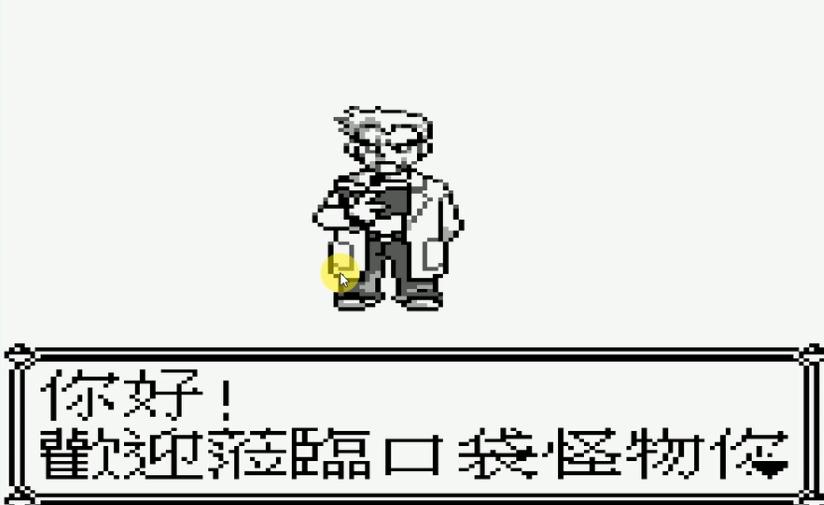 口袋妖怪 黄