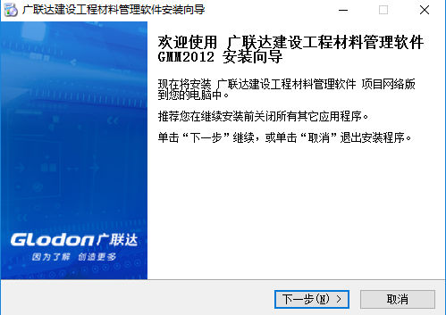 广联达建设工程材料管理软件
