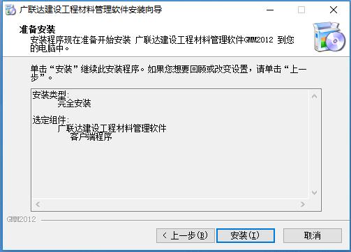 广联达建设工程材料管理软件截图