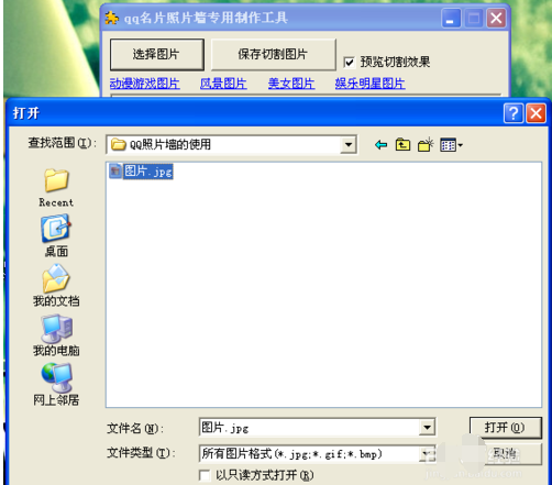 QQ名片照片墙专用制作工具